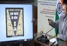 Photo of प्रकाश जावडेकर ने संविधान दिवस पर ई-संकलन का अनावरण किया