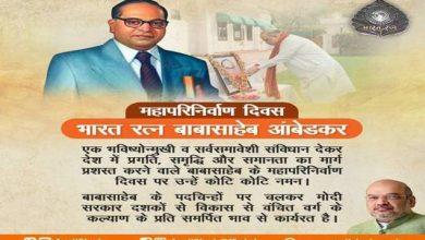 Photo of Amit Shah pays tributes to Bharat Ratna Babasaheb Ambedkar on his Mahaparinirvan Diwas