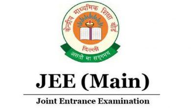 Photo of JEE Main 2021 Postponed: जेईई मेन अप्रैल सत्र की परीक्षा स्थगित, शिक्षा मंत्री ने दी ये जानकारी