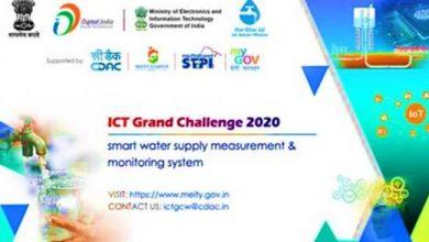 Photo of सी-डैक, बैंगलोर में आयोजित आईसीटी ग्रैंड चैलेंज प्रतियोगिता से चयनित स्मार्ट जल आपूर्ति माप-तौल और निगरानी तकनीकों का मूल्यांकन जारी