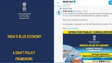 Photo of पृथ्वी विज्ञान मंत्रालय ने भारत के लिए नीली अर्थव्यवस्था नीति के प्रारूप पर हितधारकों से सुझाव आमंत्रित किया