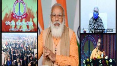 Photo of PM inaugurates 'Chauri Chaura' Centenary Celebrations