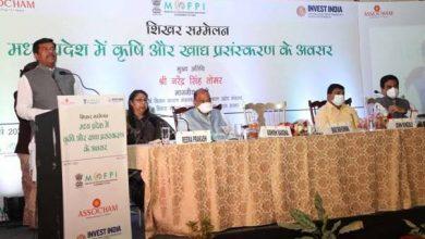 Photo of श्री नरेंद्र सिंह तोमर ने 'मध्य प्रदेश में कृषि एवं खाद्य प्रसंस्करण के अवसर' विषय पर सम्मेलन को संबोधित किया
