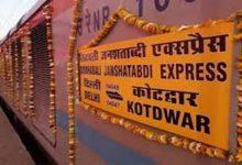 Photo of यह रेलगाड़ी कोटद्वार को राष्ट्रीय राजधानी से जोड़ेगी और उत्तराखंड में सामाजिक-आर्थिक विकास लाएगी