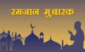 Photo of मोहसिन रज़ा ने देशवासियों व प्रदेशवासियों को रमजान की हार्दिक शुभकामनाएं और दिली मुबारकबाद दी