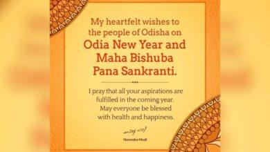 Photo of प्रधानमंत्री ने ओडिशा के लोगों को उड़िया नववर्ष और महा बिशुबा पना संक्रांति की शुभकामनाएं दीं
