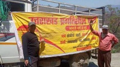 Photo of उत्तराखंड प्रगतिशील पार्टी ने चैबट्टाखाल के लोगों को मदद करने के लिए अनोखी पहल शुरू की