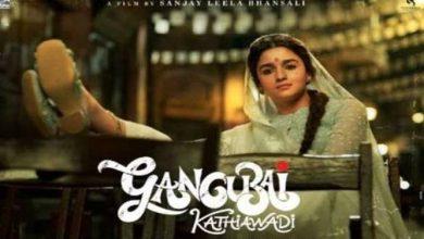 Photo of क्या OTT पर रिलीज होगी आलिया भट्ट की फिल्म गंगूबाई काठियावाड़ी'? संजय लीला भंसाली को ऑफर हुई मोटी रकम