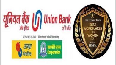 Photo of यूनियन बैंक ऑफ इंडिया को ई.टी. बेस्ट प्लेसेज टु वर्क फॉर विमेन 2021 से सम्मानित किया गया