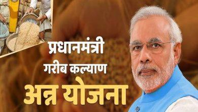 Photo of प्रधानमंत्री गरीब कल्याण अन्न योजना दीपावली तक के लिए बढ़ाई गई