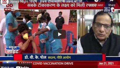 Photo of तेज टीकाकरण ही कुंजी है अर्थव्यवस्था को खोलने और सामान्य दिनों की तरफ लौटने कीः डॉ. वीके पॉल
