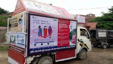 Photo of कोविड 19 उचित व्यवहार एवं मुफ्त टीकाकरण जागरूकता अभियान का शुभारंभ