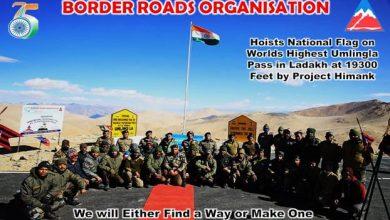 Photo of सीमा सड़क संगठन- बीआरओ ने मनाया 'आजादी का अमृत महोत्सव'