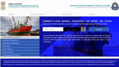 Photo of केन्द्रीय अप्रत्यक्ष कर एवं सीमा शुल्क बोर्ड (सीबीआईसी) ने अनुपालन सूचना पोर्टल (सीआईपी) का शुभारंभ किया