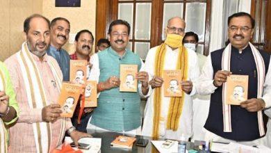 """Photo of उप मुख्यमंत्री केशव प्रसाद मौर्य ने """"कांटों भरी राह"""" नामक पुस्तक का किया विमोचन"""