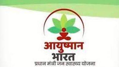 Photo of सरकार के प्रयासों एवं जनसहयोग से आगे बढ़ रही आयुष्मान योजना