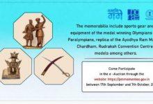 Photo of प्रधानमंत्री को प्राप्त उपहारों और स्मृति चिन्हों की ई-नीलामी का तीसरा संस्करण आज से आरम्भ हुआ
