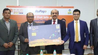 Photo of भारत पेट्रोलियम बैंक ऑफ़ बड़ौदा रूपे एनसीएमसी प्लैटिनम इंटरनेशनल को-ब्रांडेड डेबिट कार्ड को लॉन्च किया गया