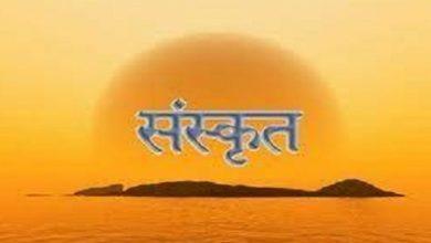 Photo of 3 महीने में 65 सौ लोगों ने ऑनलाइन माध्यम से सीखा संस्कृत सम्भाषण