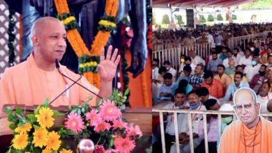 Photo of पूज्य महंत अवेद्यनाथ जी महाराज ने देश व धर्म के विकास एवं लोगों के कल्याण के लिए विभिन्न कार्य किये: मुख्यमंत्री