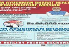Photo of PM Ayushman Bharat Health Infrastructure Mission