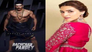 Photo of अक्षय कुमार और कृति सेनन जनवरी 2021 से फ़िल्म 'बच्चन पांडे' की शूटिंग करेंगे शुरू!