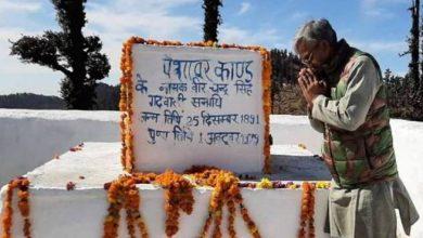 Photo of सीएम त्रिवेन्द्र सिंह रावत ने वीर चंद्र सिंह गढ़वाली जी के समाधि स्थल पर उन्हें श्रद्धांजलि अर्पित की