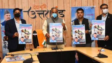 Photo of मुख्यमंत्री ने लॉन्च किया रमेश भट्ट का गीत 'मेरी शान उत्तराखंड'