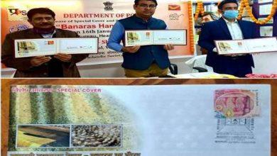 Photo of पोस्टमास्टर जनरल कृष्ण कुमार यादव ने 'बनारसी हैण्डलूम सिल्क – बनारस का गौरव' पर जारी किया विशेष आवरण