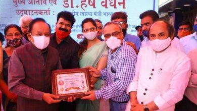 Photo of डॉ. हर्षवर्धन ने अशोक विहार के दीप मार्केट में जन औषधि केंद्र का उद्घाटन किया
