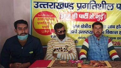 Photo of उत्तराखंड प्रगतिशील पार्टी कि ओर से कांडा (बजीना) बागेश्वर में प्रेस वार्ता का आयोजन किया गया।