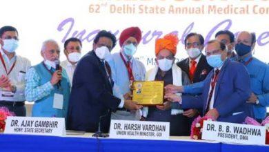 Photo of प्रधानमंत्री श्री नरेन्द्र मोदी जी ने वैक्सीन मैत्री में बिना कोई शर्त की नीति अपनाने पर जोर दिया: डॉ. हर्षवर्धन