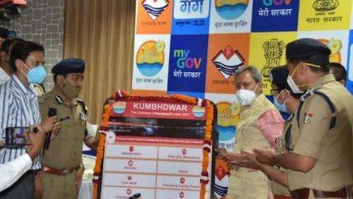 Photo of मुख्यमंत्री ने कुम्भ के अन्तर्गत निर्मित पुलिस सर्विलांस सिस्टम के कमाण्ड कण्ट्रोल सेण्टर का लोकार्पण किया