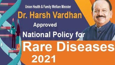 Photo of दुर्लभ बीमारियों के लिए राष्ट्रीय नीति 2021 के संबंध में स्पष्टीकरण