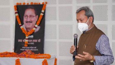 Photo of गोपाल रावत जी का जाना प्रदेश के लिए अपूर्णीय क्षतिः मुख्यमंत्री