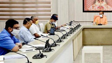 Photo of कोरोना संक्रमण से बचाव एवं उपचार की प्रभावी व्यवस्था बनाए रखें: CM Yogi Adityanath