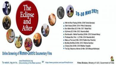Photo of 'द एक्लिप्स एंड आफ्टर'- फिल्म प्रभाग द्वारा महिला केंद्रित ऑनलाइन श्रृंखला से लैस एक अनूठा फिल्म महोत्सव