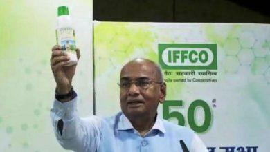 Photo of इफको द्वारा पूरी दुनिया के किसानों के लिए उपलब्ध कराया गया विश्व का सबसे पहला नैनो यूरिया