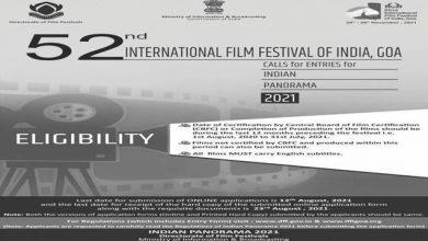 Photo of इफ्फी के 52वें संस्करण के लिए इंडियन पैनोरमा ने प्रविष्टियां आमंत्रित कीं