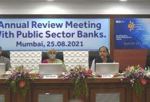 Photo of वित्त मंत्री श्रीमती निर्मला सीतारमण ने महत्वपूर्ण उपलब्धि हासिल करने और शानदार प्रदर्शन के लिए सार्वजनिक क्षेत्र के बैंकों को बधाई दी