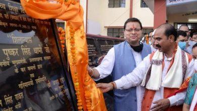 Photo of देवीधुरा में 21.56 करोड़ की योजनाओं का शिलान्यास व लोकार्पण करते हुएः सीएम