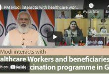Photo of प्रधानमंत्री ने गोवा के स्वास्थ्यकर्मियों और कोविड टीकाकरण कार्यक्रम के लाभार्थियों के साथ बातचीत की