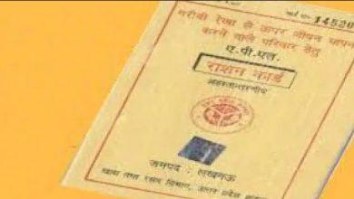 Photo of राशन कार्ड धारकों को पोर्टेबिलिटी के तहत खाद्यान्न प्राप्त करने की सुविधा अनुमन्य रहेगी