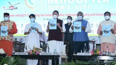 Photo of भारत सरकार और उत्तराखण्ड सरकार द्वारा तीसरी हेलीकाप्टर समिट-2021 का आयोजन किया गया