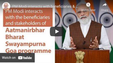 Photo of प्रधानमंत्री ने आत्मनिर्भर भारत स्वयंपूर्ण गोवा कार्यक्रम के लाभार्थियों और हितधारकों के साथ बातचीत की
